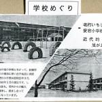 atagosyougakkou6