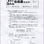 kouminkandayori1